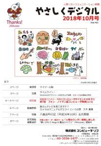 「やさしくデジタル」2018年10月号