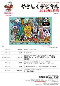 「やさしくデジタル」2019年1月号