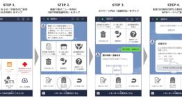 「福岡市引っ越し・証明案内」機能が福岡市LINE公式アカウントで利用可能に