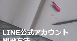 【2020年版】5分でできる!LINE公式アカウント(旧:LINE@) 開設ガイド(始め方・作り方)