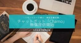 ジーニー、リモートワーク支援に「Chamo」の無償提供期間を延長