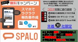ビズオーシャン、スマートフォンで報告書類が作成できる「SPALO」を無償提供