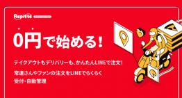 コネクター・ジャパン、LINE公式アカウント自動注文受付システム「リピッテ」を提供