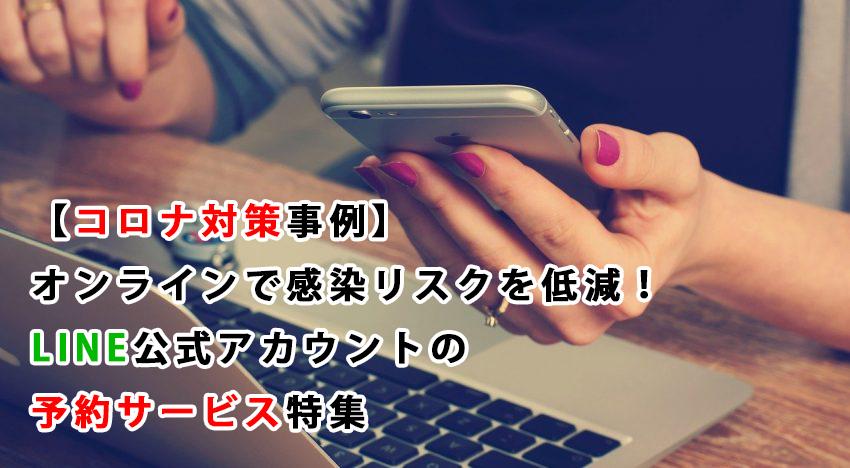 【コロナ対策事例】オンラインで感染リスクを低減!LINE公式アカウントの予約サービス特集
