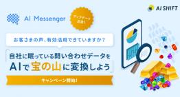 AI Shiftの「AI Messenger」、50社限定で企業の問い合わせ分析を無償提供