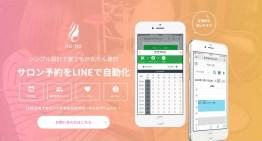 TriDent、LINE公式アカウントを活用してサロンの予約管理・顧客管理を可能に