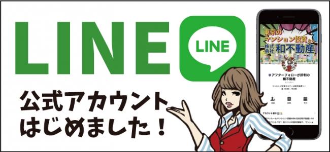 和不動産、LINE公式アカウントを開設&友だち登録キャンペーンも実施中