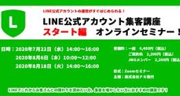 PR現代、オンラインセミナー「LINE公式アカウント集客講座〜スタート編」を開催