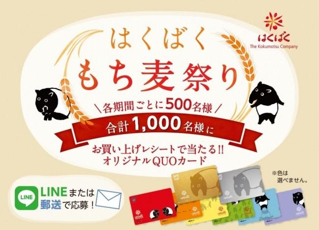 はくばくがLINE公式アカウントを開設&「はくばくもち麦祭りキャンペーン」を開始