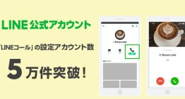 LINE株式会社、「LINEコール」の提供開始から約1ヶ月で設定アカウント数が5万件以上に