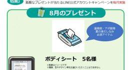 「CHUNICHI HEARTFUL JOB」がLINE公式アカウントキャンペーンを実施中