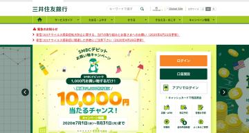 三井住友銀行、LINE公式アカウントとインターネットバンキング連携キャンペーンを実施