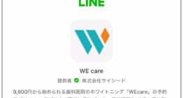 サイシード、歯科ブランド「WE care」のLINEミニアプリの提供を開始