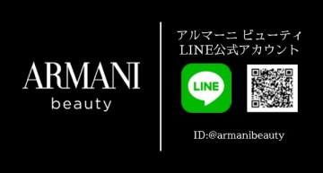アルマーニ ビューティ、LINE公式アカウントの友だち登録キャンペーンを実施中