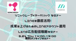 【マーケティング担当者向け:無料セミナー情報】 「LINEアカウント/LINE広告マーケティング戦略オンラインセミナー」を9/24(木)に開催いたします