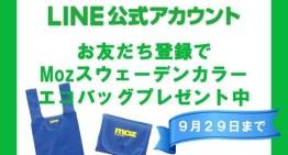 愛知スズキ、LINE公式アカウント「お友だち登録キャンペーン」を実施中