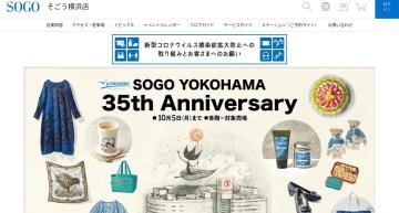 そごう横浜店、LINE公式アカウントの友だち限定キャンペーンを実施中