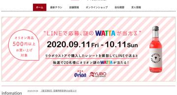 リウボウストア、LINE応募で「オリオン謎のWATTA」が当たるキャンペーンを実施中