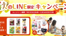 """大森屋、LINE公式アカウントを開設&""""秋のLINE限定キャンペーン""""も開催中"""