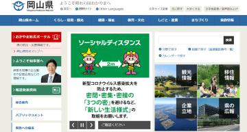 岡山桃太郎空港、LINE公式アカウントを開設&キャンペーンを実施中