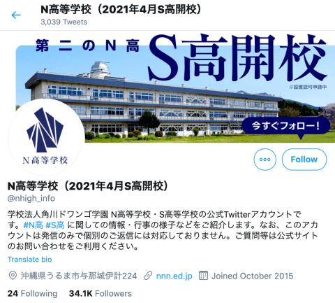 N高 Twitterアカウント