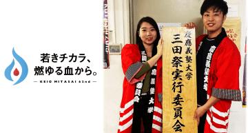 【導入事例】60年超の歴史で初の取り組み。「オンライン三田祭」の開催に向けて「LINE×イベントできる君」を導入したワケ