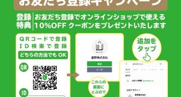 星野株式会社、LINE公式アカウントの友だち登録キャンペーンを実施中