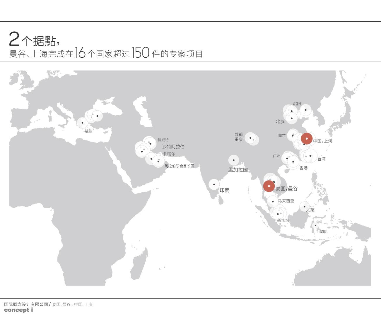 concept-i-world-map-WEB-CN