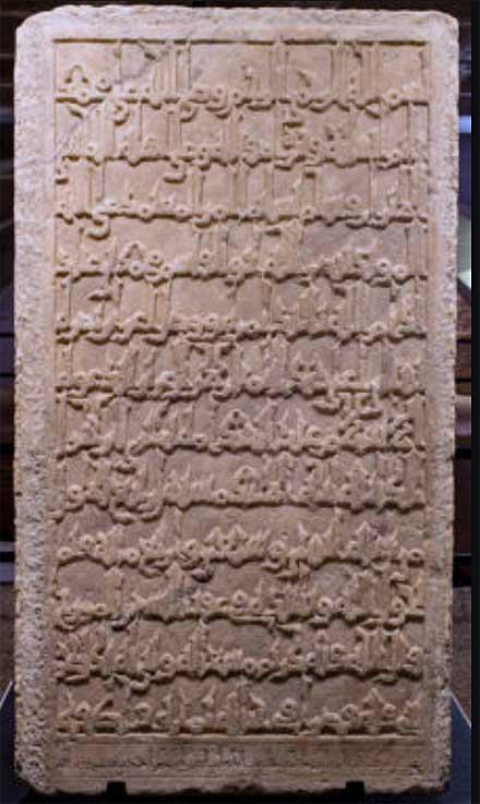 Lápida conmemorativa de la reconstrucción del alminar de la mezquita mayor de Sevilla en 1079