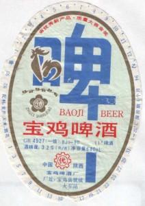 Baoji Beer