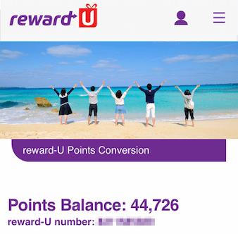 reward-Uコンバージョンページ