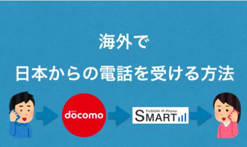 海外で日本からの電話を受ける方法