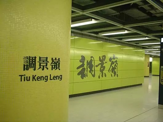 Most Beautiful Subway - Hong Kong MTR