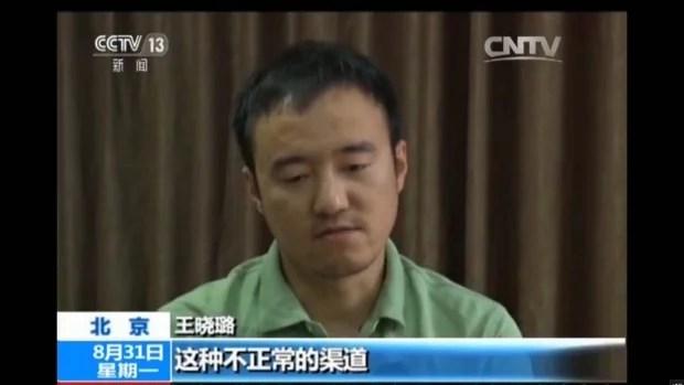 Wang Xiaolu - capture d'écran