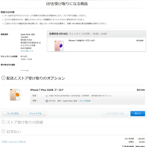 iphone-7-plus-preorder-how-to-thai-japan-price-apple-store-ginza-first-review-jet-black-pickup-cheapest