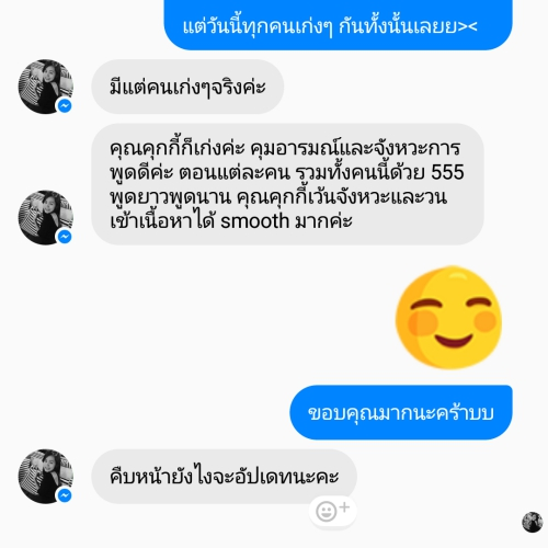 how-to-be-paid-blogger-cookiecoffee-no1-thai-stat-review-course-facebook-free-passive-income