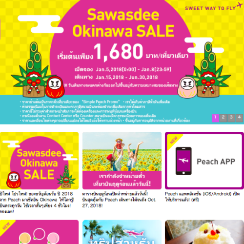 2018-peach-airlines-low-cost-sale-japan-direct-naha-okinawa-1680-baht-how-to-book