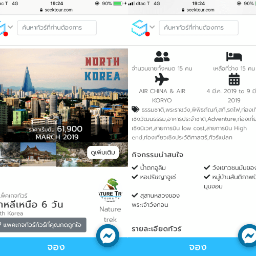 seektour-review-free-gift-voucher-promocode-startup-ais-package-north-korea-tour-price-compare-