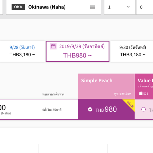 peach-airlines-2019-2020-980-baht-thai-okinawa-naha-sale-how-to-review-cheapest