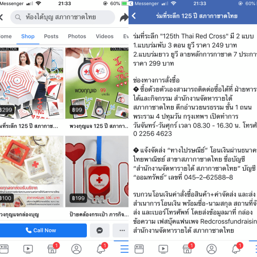 thai-red-product-cross-daiboon-donation-shopping-girl-umbrella-facebook