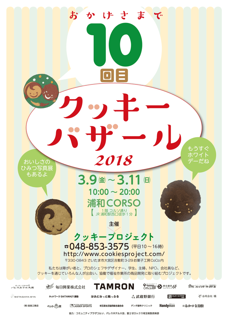cookie_2018_poster