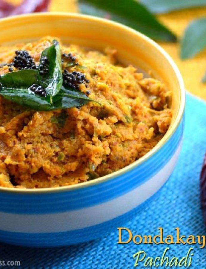 Dondakaya Pachadi | Ivy Gourd Chutney | Andhra Special Recipe