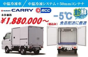 中温冷凍車