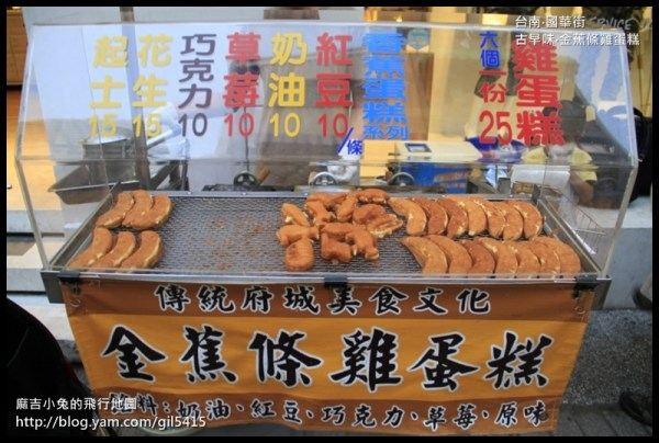 台南國華街【王氏富屋 古早味雞蛋糕金蕉條】會牽絲的超人氣起司香蕉條 @麻吉小兔吃貨旅行團