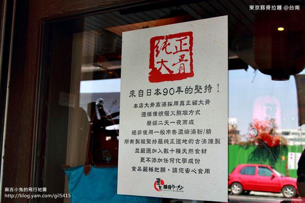台南東京豚骨拉麵015
