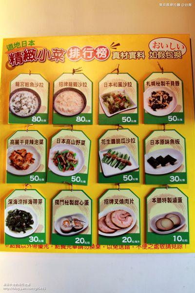 台南東京豚骨拉麵021