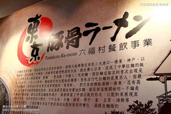 (已歇業)台南也有美味日式拉麵《怡平路‧東京豚骨拉麵》比日本還要合味! @麻吉小兔吃貨旅行團