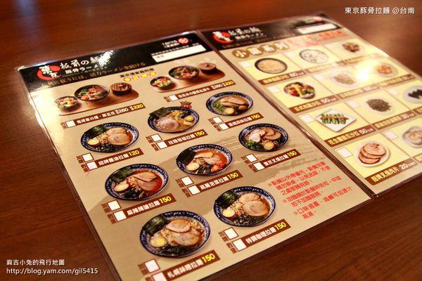 台南東京豚骨拉麵001