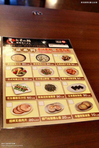 台南東京豚骨拉麵003