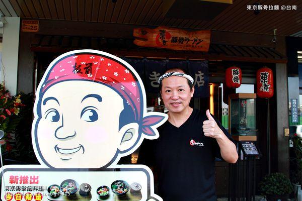 """台南也有美味日式拉麵《怡平路‧東京豚骨拉麵》比日本還要""""合味""""! @麻吉小兔吃貨旅行團"""